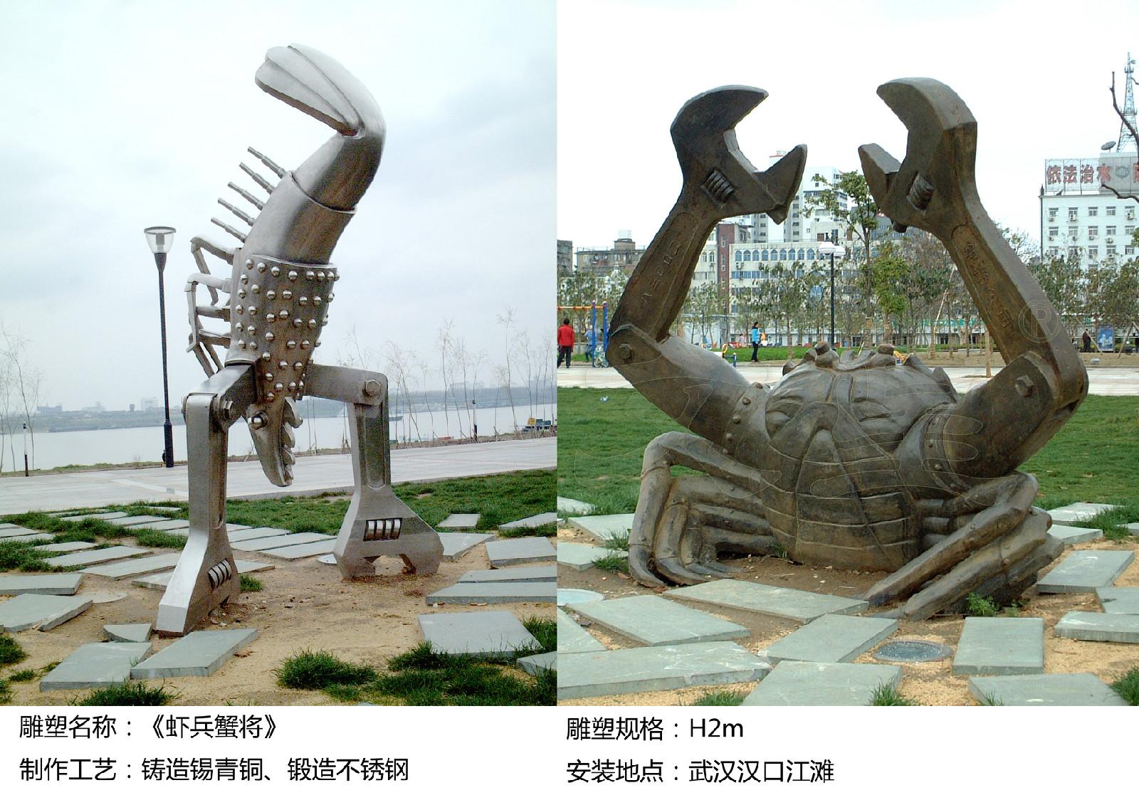 武汉江滩雕塑二期工程